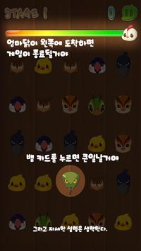 해마치료사 기억력게임 screenshot 2