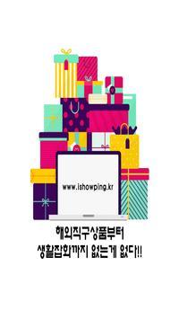 ishowping - 아이쇼핑 해외직구 상품부터 의류.생활용품까지  모든것이 다 있다 poster
