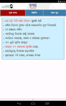 The Samaja apk screenshot