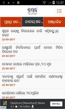 The Samaja screenshot 1
