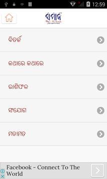 The Samaja screenshot 3