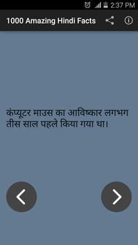 1000 Interesting Hindi Facts poster