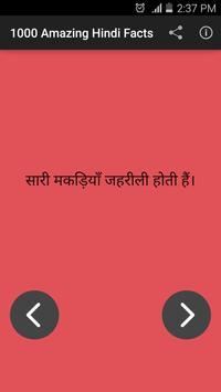 1000 Interesting Hindi Facts screenshot 1