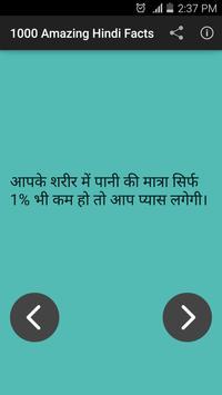 1000 Interesting Hindi Facts screenshot 2