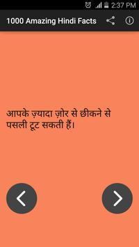 1000 Interesting Hindi Facts screenshot 3