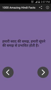 1000 Interesting Hindi Facts screenshot 4