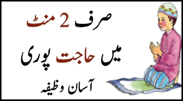 Best Wazifa For Hajat 2018 poster