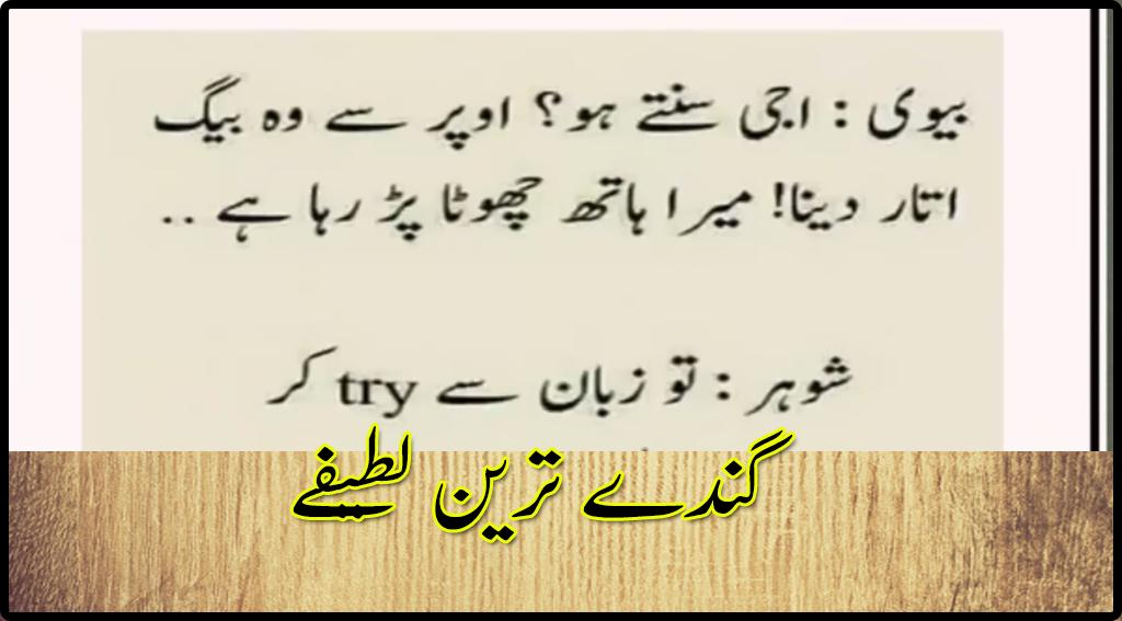 Husband And Wife Urdu Jokes 2018 for Android - APK Download