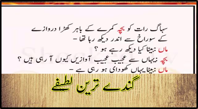 Husband And Wife Urdu Jokes 2018 For Android Apk Download
