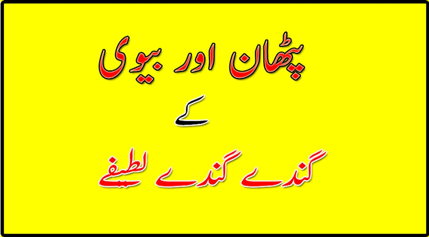 Joker Funny Jokes In Urdu