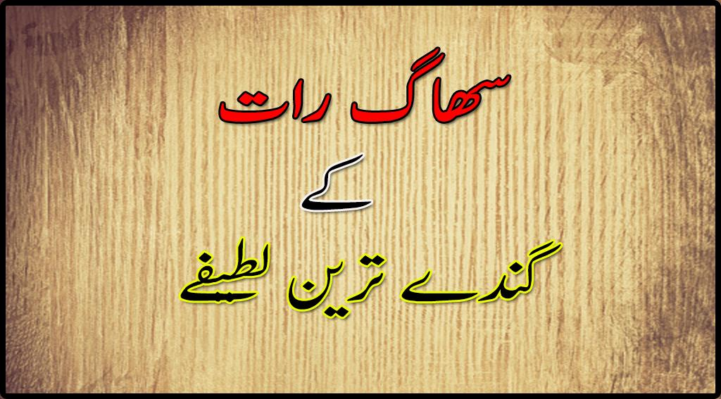 Suhagrat Urdu Funny Jokes 2018 For Android Apk Download