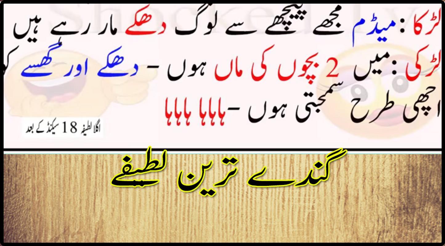 Funny Jokes In Urdu Download