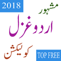 best ghazal urdu