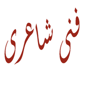 Urdu Funny Shairy book icon
