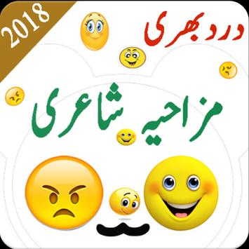 Urdu Funny Shairy book poster