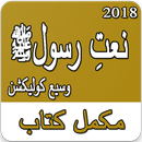 naats 2019 APK