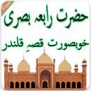 islamic books in urdu APK