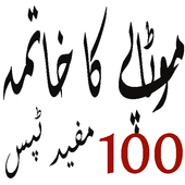 health tips urdu icon