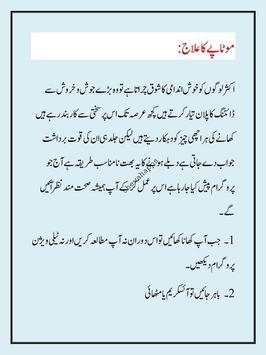 health tips urdu screenshot 3