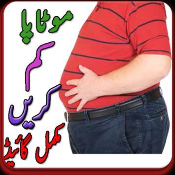 health tips urdu poster