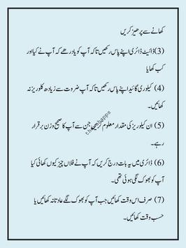 health tips urdu screenshot 4