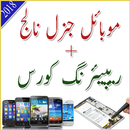 mobile problems and solutions APK