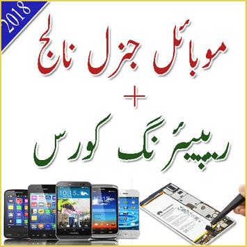 mobile problems and solutions for Android - APK Download
