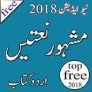 naat sharif urdu 2018 new collection APK