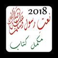 naats new urdu 2019