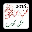 naats new urdu 2019 APK