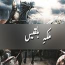 Malka Bilqees (urdu) APK