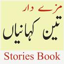 urdu stories APK