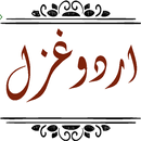 Urdu Ghazal Book APK