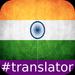 Oriya English Translator