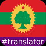 Oromo English Translator