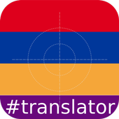 Armenian English Translator icon