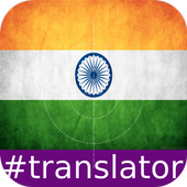Bihari English Translator icon