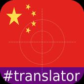 Uighur English Translator icon