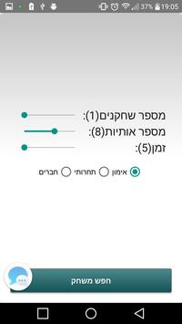 The Word screenshot 3