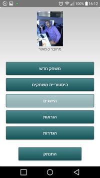 The Word screenshot 1