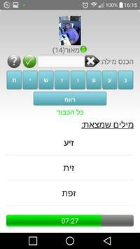 The Word screenshot 6