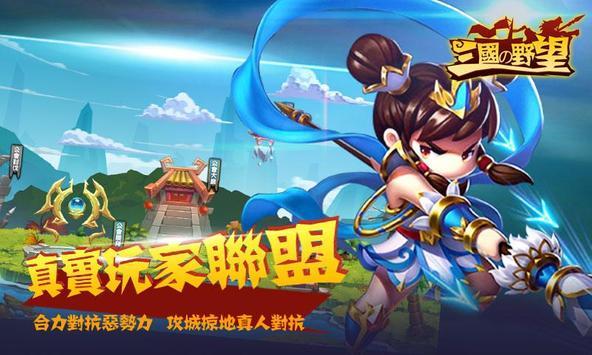 三國の野望 poster