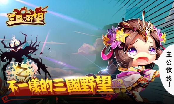 三國の野望 apk screenshot