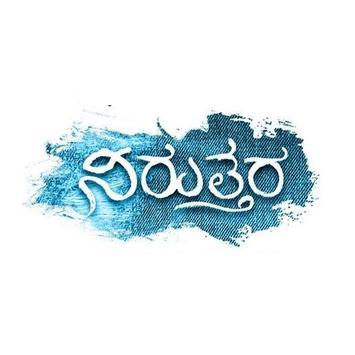 Niruttara Movie poster