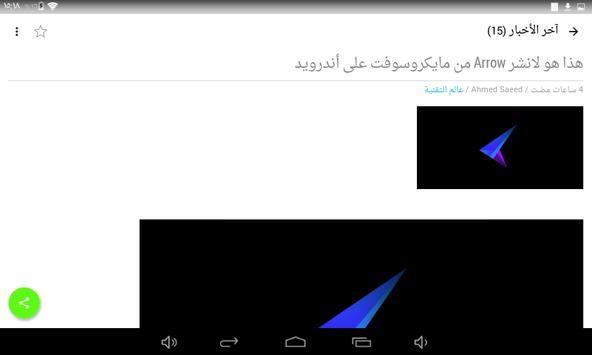 أخبار التقنية apk screenshot