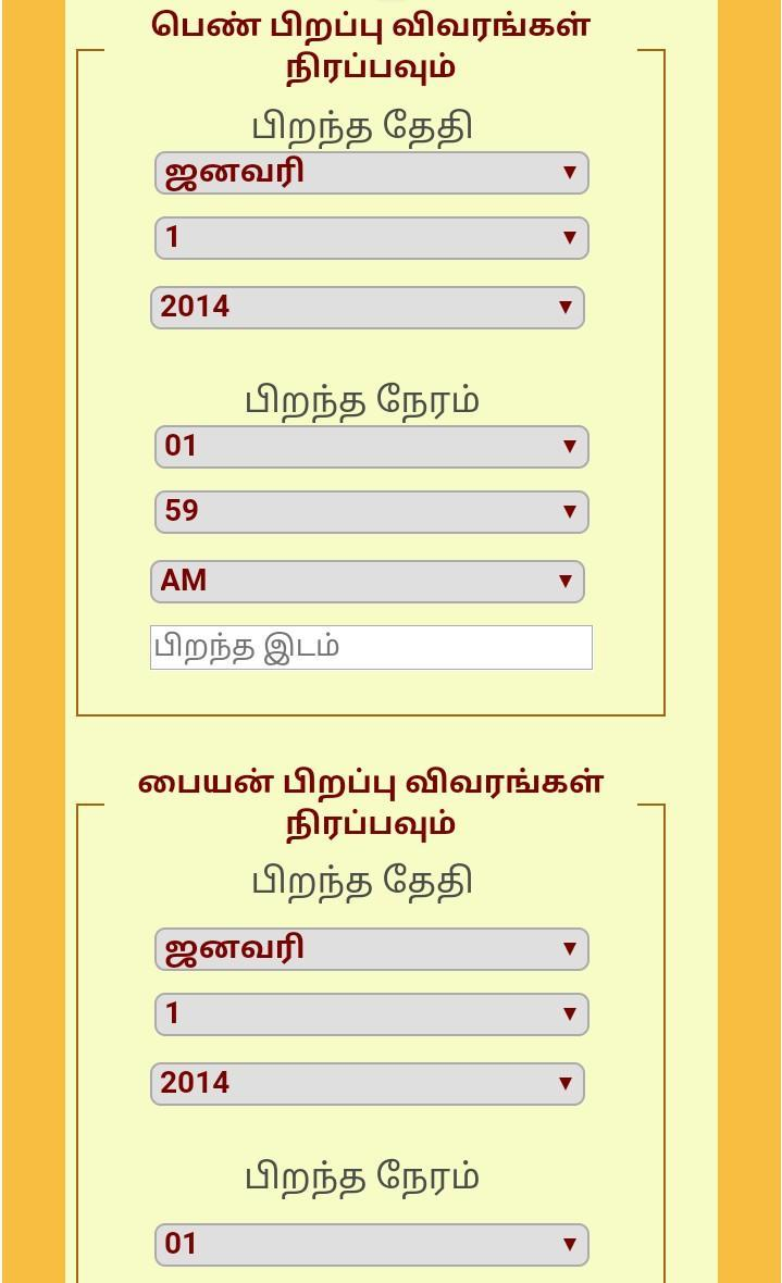 Thirumana Porutham Tamil for Android - APK Download