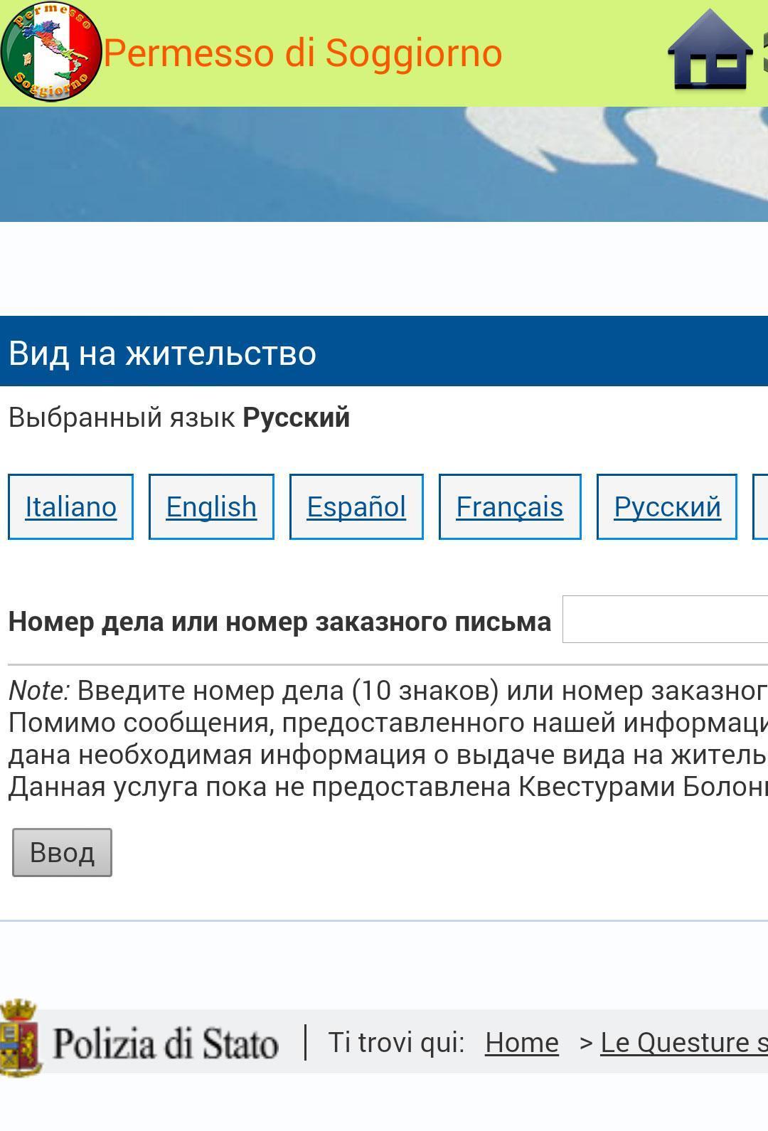 Permesso di Soggiorno for Android - APK Download