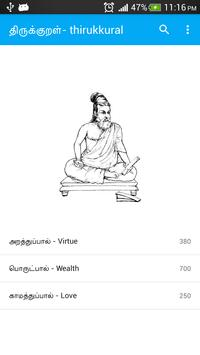 Thirukkural with Meaning poster