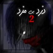 unpaid thief 2 icon