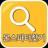 몬스터 스트라이크 파티찾기 icon